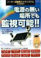 ソーラー式防犯カメラのチラシの画像